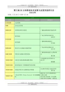 第三届3d立体影视技术发展与运营实践研讨会会议日程