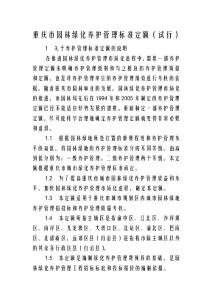 重庆市园林绿化养护管理标准定额