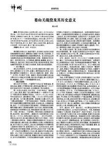 娄山关战役及其历史意义