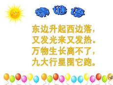 《第四单元 灿烂的天空——第10课 我的太阳课件》小学美术沪书画版一年级上册005.ppt