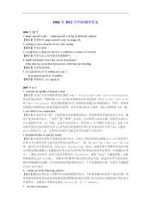 2006-2012四级真题翻译答案..