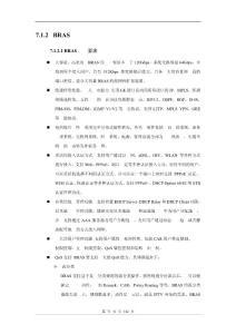 中国联通IPTV体系架构技术规范(下)
