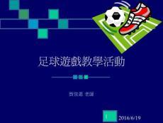 足球游戏教学活动[优质文档..
