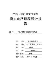 模拟电路课程设计报告格式00