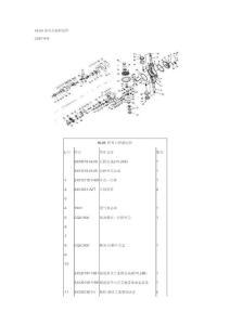 hl05桥单后桥解剖图[精彩]