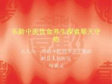 中医四季养生精辟