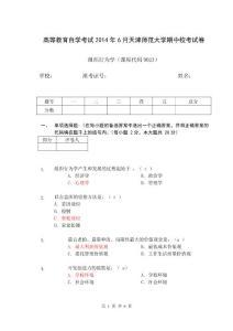 组织行为学试卷(期中&..