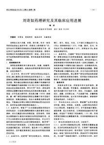 刘寄奴药理研究及其临床应..