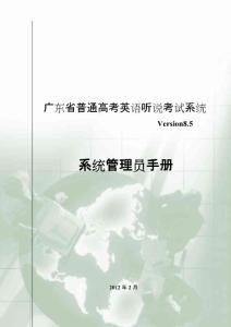 2016年广东省普通高考英语听说考试系统管理员手册