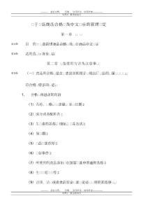 关于门店商品合格证及中文..