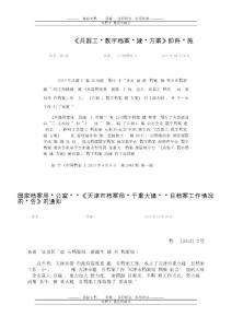 兵器工业数字档案馆建设方..