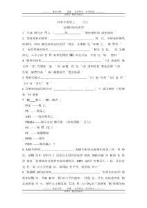 材料与成型工艺复习题&#40..