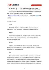 【免�M��x】2016年5月22日托福雅�藏布江考�真�}解析及答案�R�