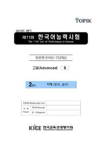 韩国语(Topik)考试真题 听力阅读-高级