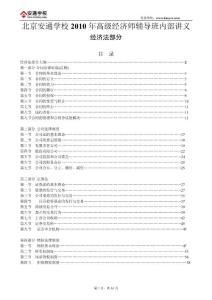 高级经济师经济法讲义2010