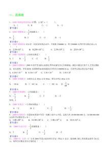 2009中考分类汇编-有理数
