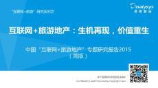 """中国""""互联网+旅游地产""""专.."""