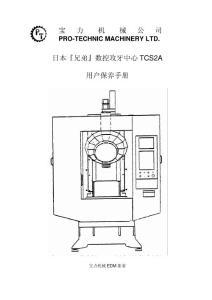 TCS2A_用户手册
