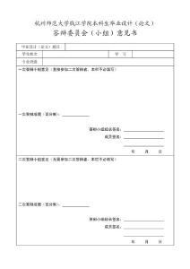 毕业论文用表最新格式汇编
