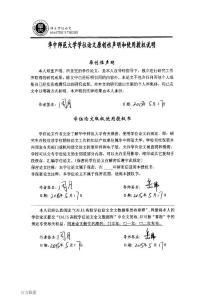 小学高年级英语阅读教学存在的问题和对策研究——基于重庆市铜梁实验一小的个案分析