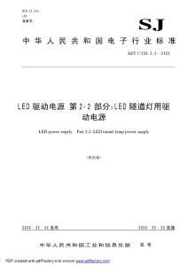 LED驱动电源_第2-2部分:..