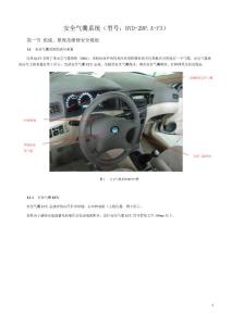 F3安全气囊维修手册【精选】