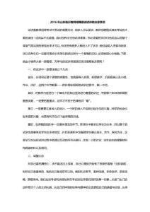 2016年山东临沂教师招聘面试试讲的注意事项