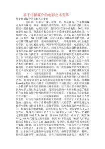 基于传播媒介的电影艺术变革.doc