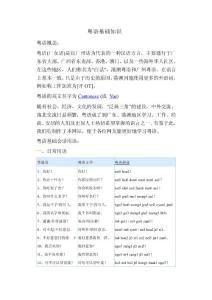 经典:学习粤语的基础知识