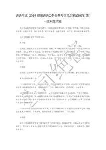 遴选考试:2014郑州遴选公务员备考指导之笔试技巧(四)--主观性试题