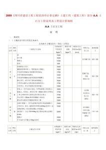 2009《四川省建设工程工程量清单计价定额》