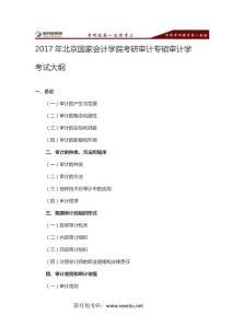 2017年北京国家会计学院考研审计专硕审计学考试大纲