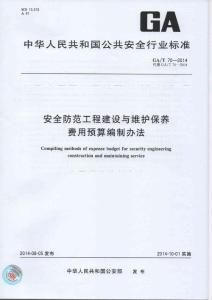 GA//T 70-2014 安全防范工程建设与维护保养费用预算编制办法