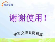 人力资源管理专业英语 詹婧等Chapter 4 Recruitment and Selection新