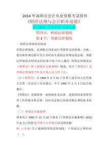 2014年深圳市会计从业资格考试资料 财经法规第4章