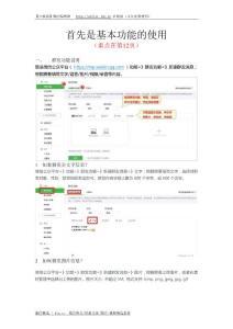 【微信公众号最全实操作手册】微信公众平台基本功能的使用图文版