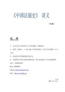 中国法制史讲义