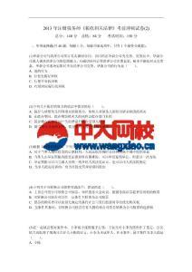 2013年注册税务师《税收相关法律》考前冲刺试卷(2)-中大网校