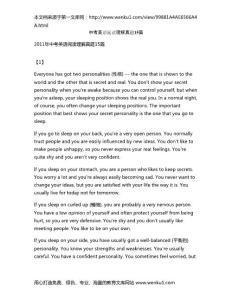 中考英语阅读理解真题15篇