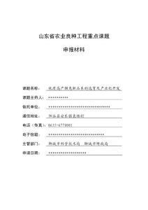 2012山东省农业良种工程重点课题山东阳谷