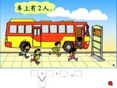小学数学PPT课件乘车2
