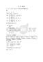 计算方法简明教程插值法习题解析