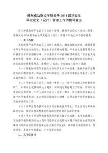 关于郑州成功财经学院毕业论文(设计)管理工作的指导意见