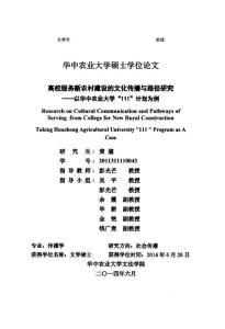 """高校服务新农村建设的文化传播与路径研究——以华中农业大学""""111""""计划为例"""