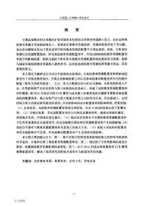 中国高校教育资源配置效率的影响因素研究