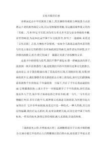 汉语言文学毕业论文