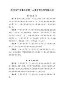 武汉中青年医学骨干人才队伍培养工程实施办法