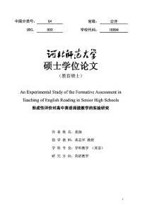 形成性评价对高中英语阅读教学的实验研究