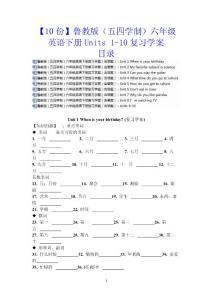 【10份】鲁教版(五四学制)六年级英语下册Units 1-10复习学案(含答案)