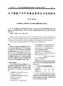 关于醋酸产品中丙酸含量测..